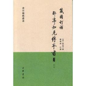 藏园订补郘亭知见传本书目(全四册)