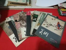 美术(月刊)79/6、80/9、80/10、81/3、81/9、81/10、81/11、81/12 八本合售