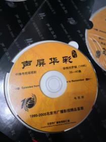 宰相刘罗锅 电视连续剧 声屏华彩 裸盘 14碟DVD