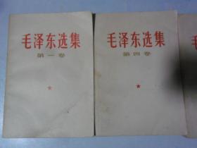 毛泽东选集  第 一二三四 卷   4本合售   平装