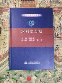 中国水利百科全书:水利史分册