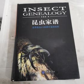 昆虫家谱:世界昆虫410科野外鉴别指南