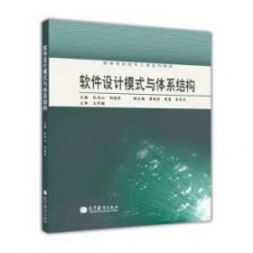 高等学校软件工程系列教材:软件设计模式与体系结构