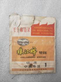 70年代珠江牌广州市新建琴线生产社出品,带毛主席语录《中提琴弦1》全新没使用过
