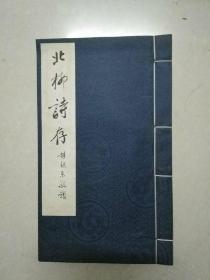 北柳诗存【布面宣纸线装,江苏广陵古籍刻印社承印】