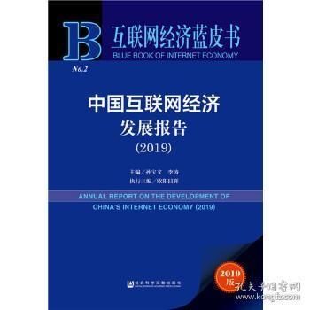 互联网经济蓝皮书:中国互联网经济发展报告(2019)
