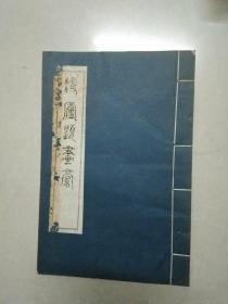 瘦庐题画稿【手写油印,竹纸线装】