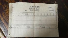 日军侵略山西罪证