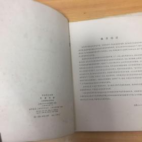 革命现代京剧:平原作战主要唱段京胡伴奏谱+红色娘子军主要唱段京胡伴奏谱(2本)