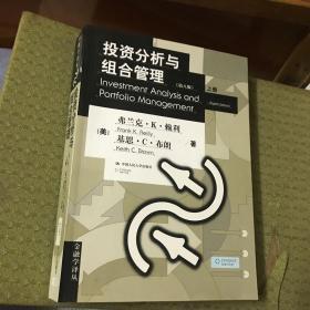 投资分析与组合管理 第八版 上册
