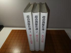 【日本原版围棋书】赵治勋杰作选 全3册