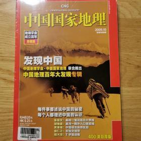 中国国家地理:中国地理百年大发现