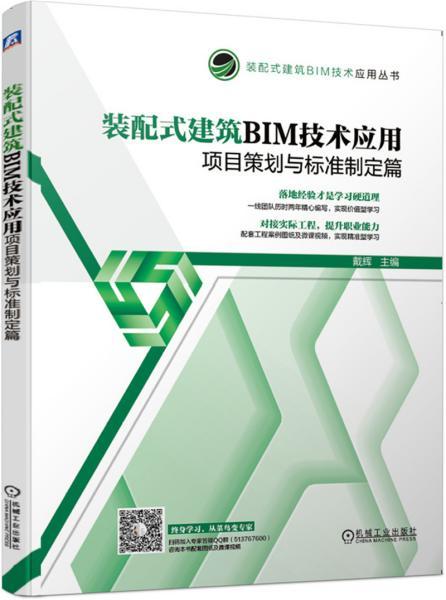装配式建筑BIM技术应用:项目策划与标准制定篇