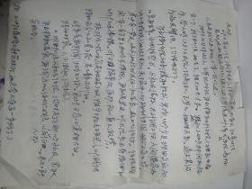 71年信笺2页
