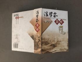 法学家茶座(1-4辑合订本)·