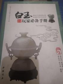 《白玉玩家必备手册》16开 j