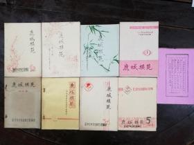 576:鹿城棋苑(1975年创刊号,1975年2期,3—4期,5期,1976年6期,7期,8期,油印本)1976年9期改为铅印本。合售