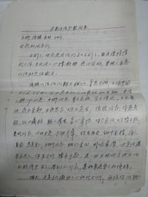 66年信笺3页