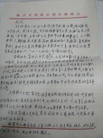 70年信笺2页