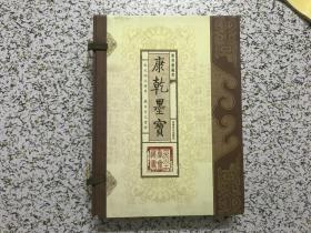 康乾墨宝(全三卷)