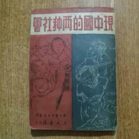 现中国的两种社会