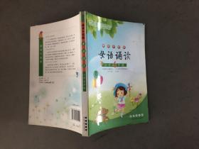 母语诵读:小学4年级(诵读升级版)·