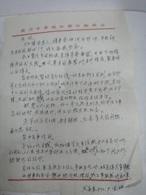 70年信笺1页