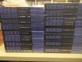 张舜徽集(完整一套 全套19种20册 含:说文解字约注)