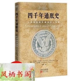 四千年通胀史:工资和价格管制为什么失败/一段四千年的历史为您揭秘通胀的秘密通胀螺旋经济思想史简史书籍