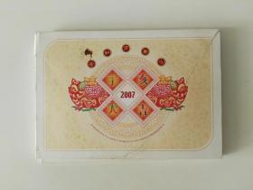 2007年丁亥大吉【一册生肖币一枚,生肖猪票四张两个连体,6张一个连体】