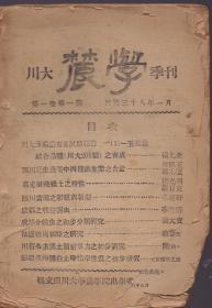 《川大农学季刊》第一卷第一期【创刊号,品如图】