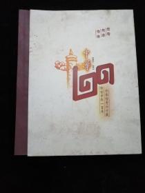 中华1951~2001•烟标册