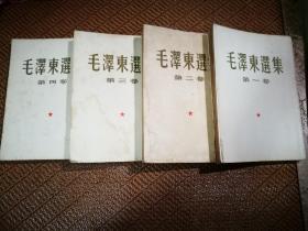 毛泽东选集一版一印