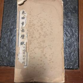 东坡书赤壁赋 (民国老拓片)