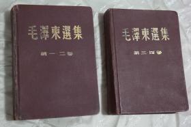 32开《毛泽东选集》精装(一套2本):第一、二卷合订、第三、四卷合订。1967年印刷(货号H-0715)
