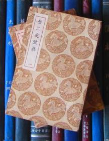 丛书集成初编:廿二史考异(全十五册)