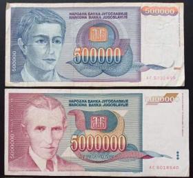 南斯拉夫 纸币 1993年2张 旧品 外国钱币