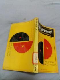 苏联哲学70年 (1990年1版1印 仅印1700册) 【馆藏书内页无字迹勾画】