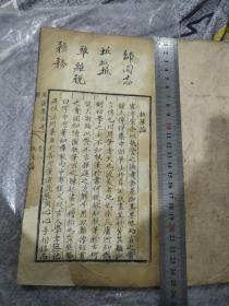 汉溪书法通解 卷 二三四 三卷