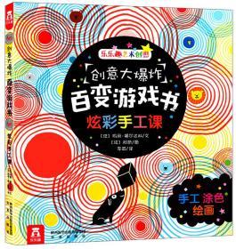 炫彩手工课/创意大爆炸百变游戏书