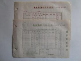 1950年国孚商业银行定期存款存单、存款账票据两张(空白)