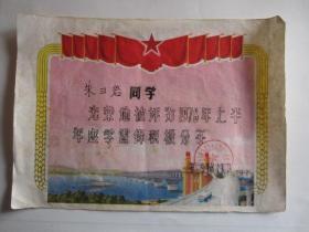 """1978年上海市复兴东路第三小学少先队奖给""""学雷锋积极分子""""奖状"""