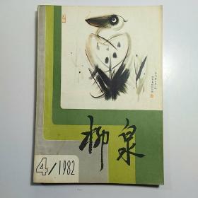 柳泉 1982-4