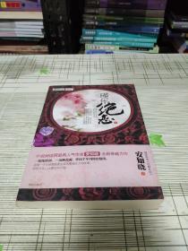 瑾年绝恋(1) 醉流苏           作者安知晓亲笔签名保真    书内干净未翻阅   书品佳