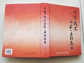 中华武术名家名校通鉴(大16开精装铜版纸 大量珍贵照片)