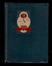 老空白精装日记本《国庆》50年代 插图本众多
