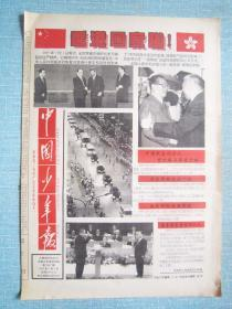 中国少年报 97.7.2日 香港回归