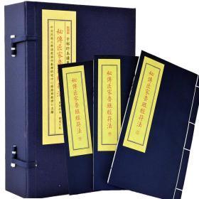 子部珍本备要第195种:秘传匠家鲁班经符法 竖版繁体手工宣纸线装古籍周易易经哲学鲁班符