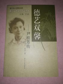 德艺双馨  尹桂芳传