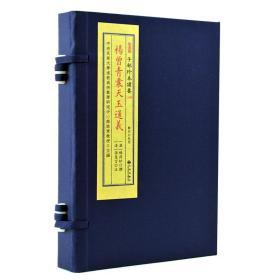 子部珍本备要第198种:杨曾青囊天玉通义竖版繁体手工宣纸线装古籍周易易经哲学